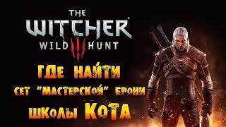 "The Witcher 3: Wild Hunt - Где найти сет ""Мастерской"" Брони Школы Кота!"
