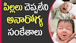 Child Development - How Babies Communicate - Communication Development     SumanTV Mom