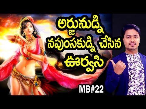 Mahabharatam 22   Why Did Urvasi Cursed Arjun To Be A Napunsak?    VikramAditya Videos   EP 166