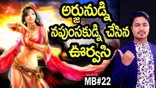 Mahabharatam 22 | Why Did Urvasi Cursed Arjun to be a Napunsak?  | VikramAditya Videos | EP 166