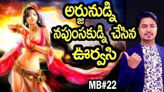 Mahabharatam 22 | Why Did Urvasi Cursed Arjun to be a Napunsak?  | VikramAditya Videos | EP 166