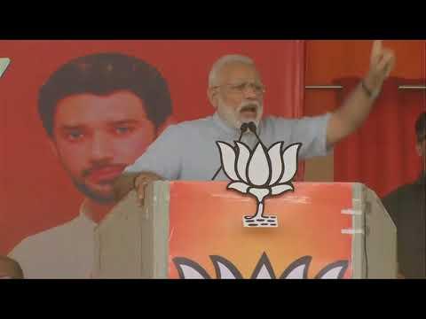 PM Shri Narendra Modi's speech at public meeting in Jamui, Bihar : 02.04.2019
