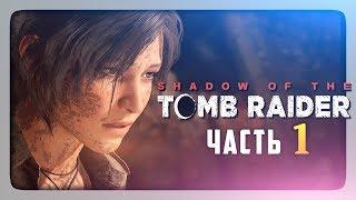 ЗАВАРУШКА НАЧАЛАСЬ! ✅ Shadow of the Tomb Raider Прохождение #1