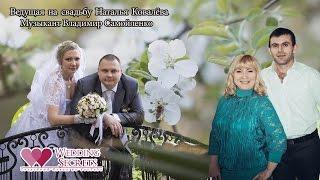 Тамада на свадьбу в Николаеве.  Ведущая на свадьбу Наталья Ковалёва