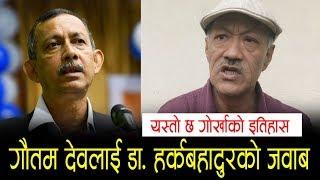 खोज खबर: मन्त्री गौतम देवलाई डा. हर्कबहादुर छेत्रीको जवाब, सुनाए गोर्खाको इतिहास