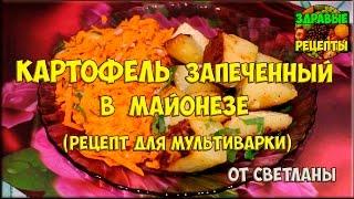 Картофель запеченный в майонезе от Светланы Глуховой