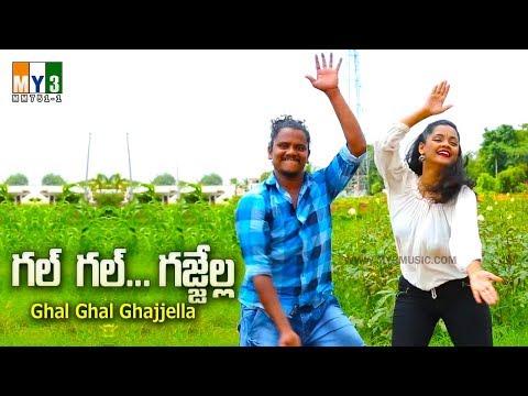 TOP 1 DJ TELANGANA FOLK VIDEO SONGS 2017 - GHAL GHAL GHAJJELLA - FAMOUS DJ FOLK VIDEO SONGS