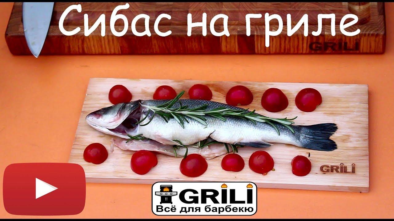 Как готовить сибас? Лаврак, как мариновать? Морской волк (окунь), койкан, бранзино на доске, рецепт.