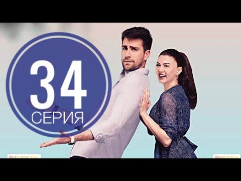 ЛЮБОВЬ НАПОКАЗ 34 серия русская озвучка ДАТА ВЫХОДА ТУРЕЦКИЙ СЕРИАЛ