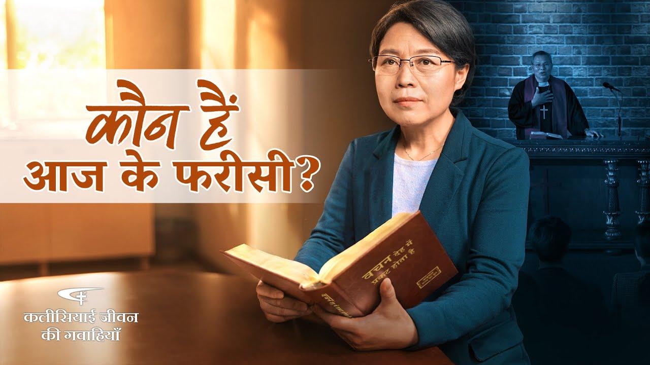 2020 Hindi Christian Testimony Video | कौन हैं आज के फरीसी?