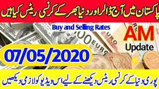Today all Currency rate in Pakistan ||Pakistan currency rates today ||Currency rate today 07_05_2020