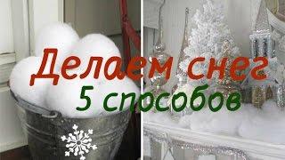 DIY * Искусственный снег своими руками * 5 способов сделать искусственный снег дома