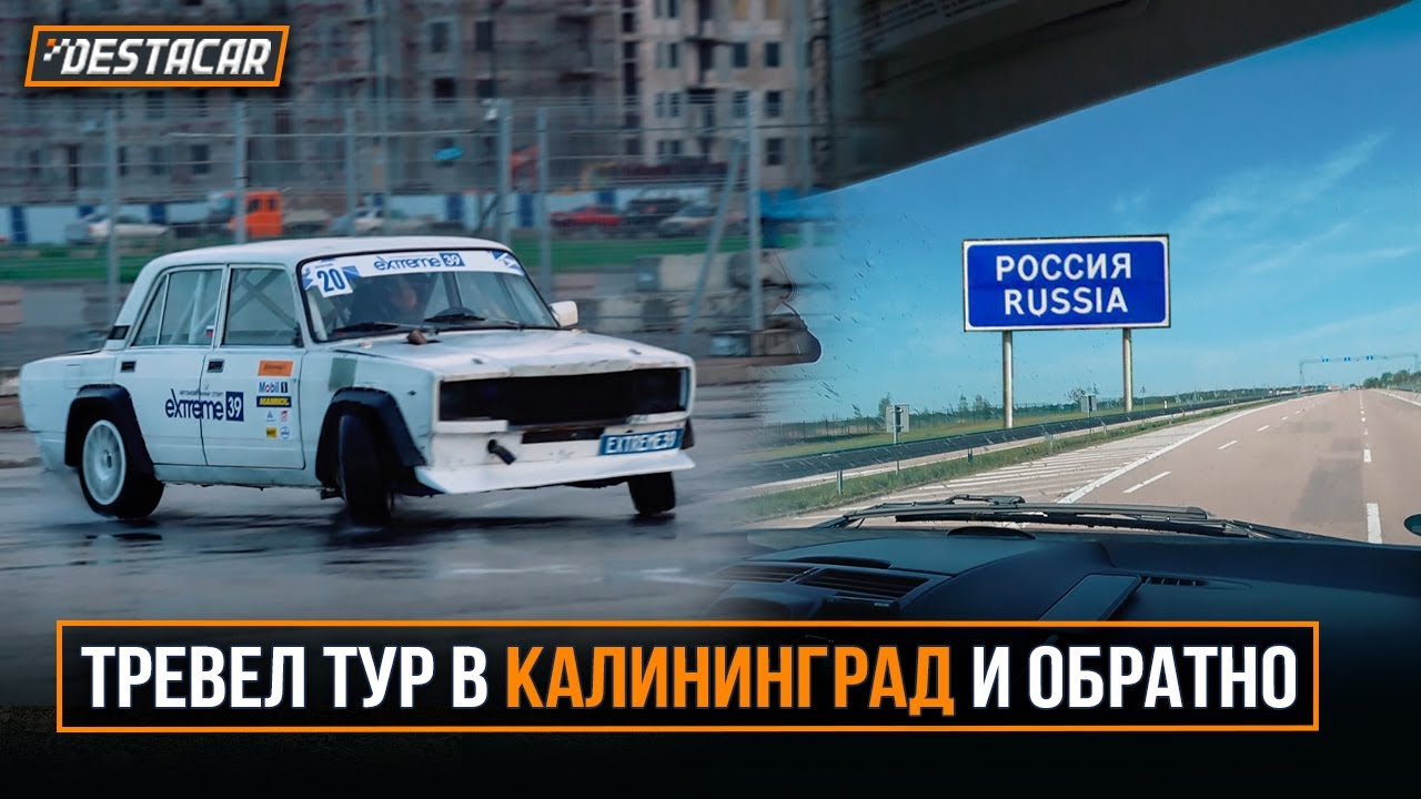 Тревел тур в Калининград и обратно