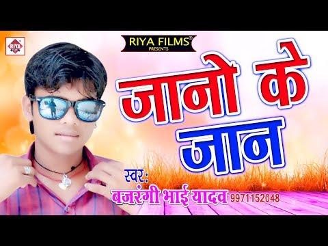 Bajrangi Bhai Yadav का 2018 का सबसे हिट गीत || Jano Ke Jaan || जानो के जान || Bhojpuri Songs