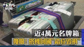 【TVBS】傻眼! 近4萬元名牌箱 搭機回國「錯位毀損」