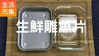 AKAO 保鮮盒生活市集