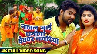 #Samar Singh सुपरहिट काँवर Live Video Song - नाचल जाई देवघर नगरिया - Superhit Bhojpuri Kanwar Song