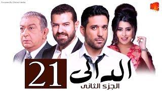 مسلسل الدالي الجزء الثانى الحلقة  21  El Daly Part 2 Episode