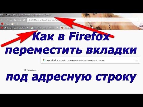 Mozilla Firefox - как переместить вкладки под адресную строку..