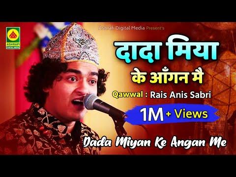 Dada Miyan Ke Aangan Mein Rais Anis Sabri Aini Kaisarganj Bahraich up 26 11 2018