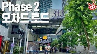 Phase 2, 싱가포르 오차드 로드 궁금하세요? (S…