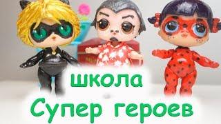 Школа супер героев ЛЕДИ БАГ И СУПЕР КОТ новая серия