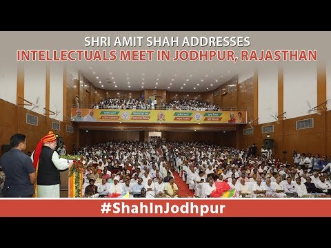 Shri Amit Shah addresses intellectuals meet in Jodhpur, Rajasthan.