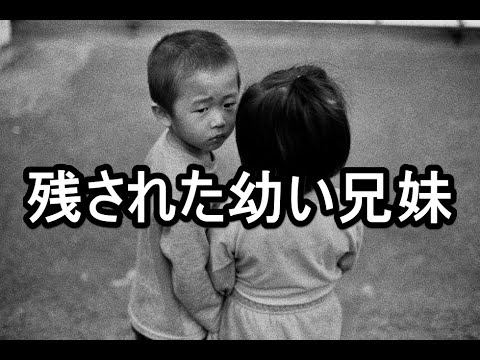 【感動・泣ける】 残された幼い兄妹
