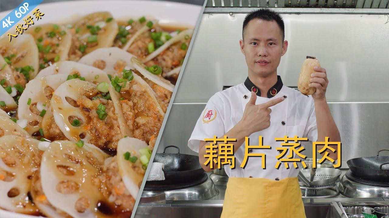 """厨师长教你:""""藕片蒸肉""""""""蒸藕夹""""的家常做法,口味清淡不辣,秋季良菜(请打开cc字幕看字幕)"""