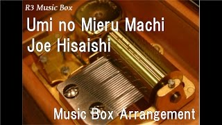 "Umi no Mieru Machi/Joe Hisaishi [Music Box] (Anime Film ""Kik..."