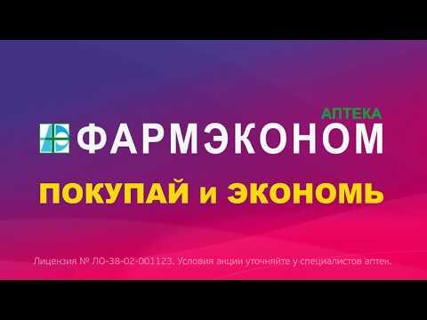 Акции в июле в аптеках ФАРМЭКОНОМ на лекарственные средства!!!
