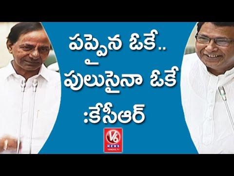 CM KCR And Jana Reddy Funny Conversation   TS Assembly Session   V6 News