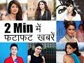 Bollywood Ki Latest News | Bollywood News in Hindi | Kangana Ranaut | Bollywood News In 2 Minutes