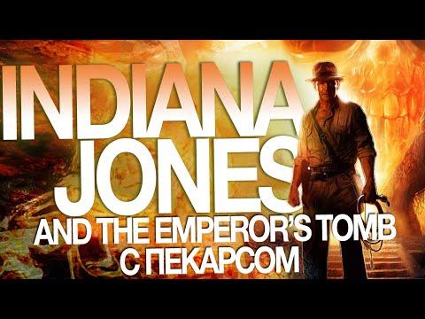 Indiana Jones and the Emperors Tomb - Обзор с Пекарсом