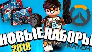 LEGO 2019 года Overwatch, Ninjago, Marve...