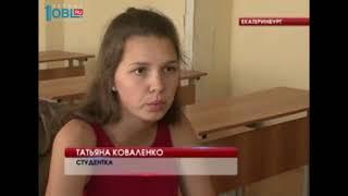 Уральский институт управления, экономики и права лишился аккредитации