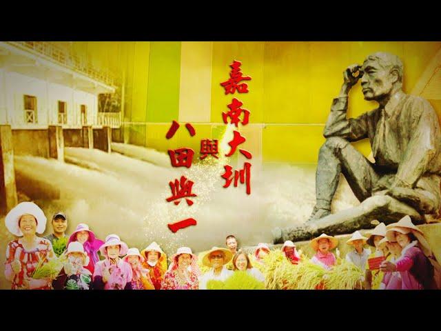 【台灣演義】嘉南大圳與八田與一 2021.05.09 |Taiwan History