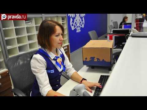 «Почта России» повысила зарплату 48 тыс  сотрудников