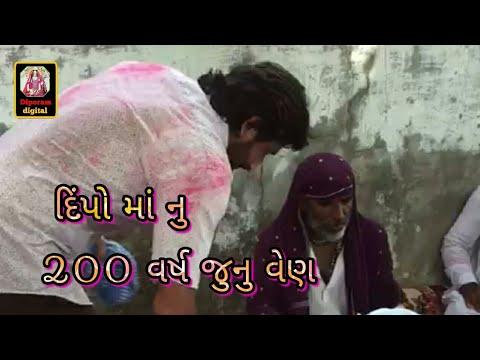 Gaman santhal,D.I.G& ,Raju Bhuvaji( Dipa Ram. Randheja),gaful bhuvaji ae Rodheja ni Dipo ma nu ven