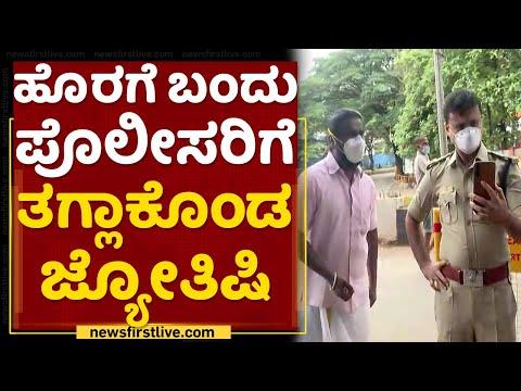 Download ಹೊರಗೆ ಬಂದು ಪೊಲೀಸರಿಗೆ ತಗ್ಲಾಕೊಂಡ ಜ್ಯೋತಿಷಿ | Belagavi City Police | Astrologer | NewsFirst Kannada