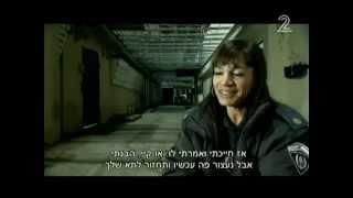 אגף יהלומים בכלא השמור ביותר במדינת ישראל