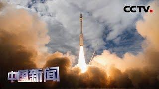 [中国新闻] 美国一火箭配件供应商连续造假19年 | CCTV中文国际