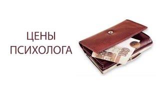 Сколько зарабатывают психологи в Украине