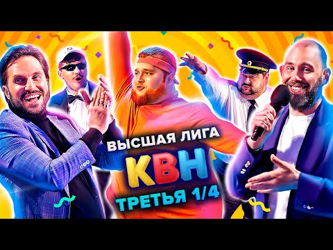 Полная версия - КВН Высшая лига 2021 1/4 финала 3я игра