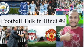 Football Talk Hindi #9-Lfc vs Manu Preview, Sat Matches ka results