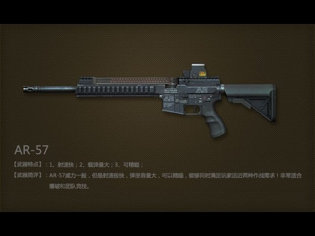 Chinese CrossFire - AR-57