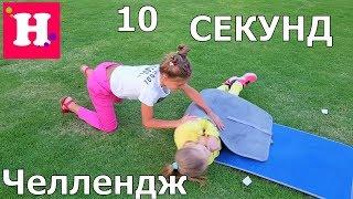 10 СЕКУНД ЧЕЛЛЕНДЖ / ПУПСИ КИРА - МИСС НИКОЛЬ