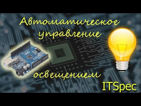 Автоматическое управление светом своими руками. Управление светом. DS1302. Arduino.