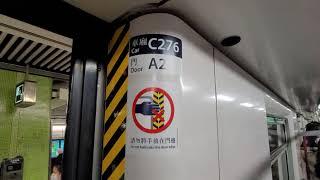 港鐵荃灣線列車A275/A276關門(C276)