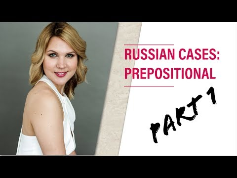 Russian grammar lessons: PREPOSITIONAL CASE